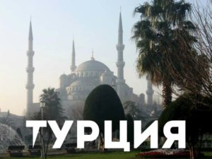 Турция-1