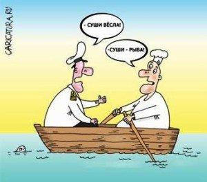 суши весла