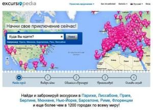 Excursiopedia.com