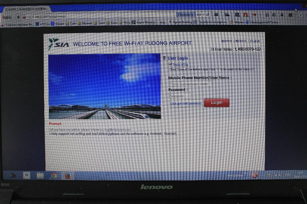 интернет в аэропорту шанхая
