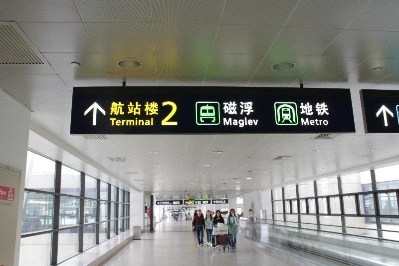 шанхай аэропорт остановка маглева