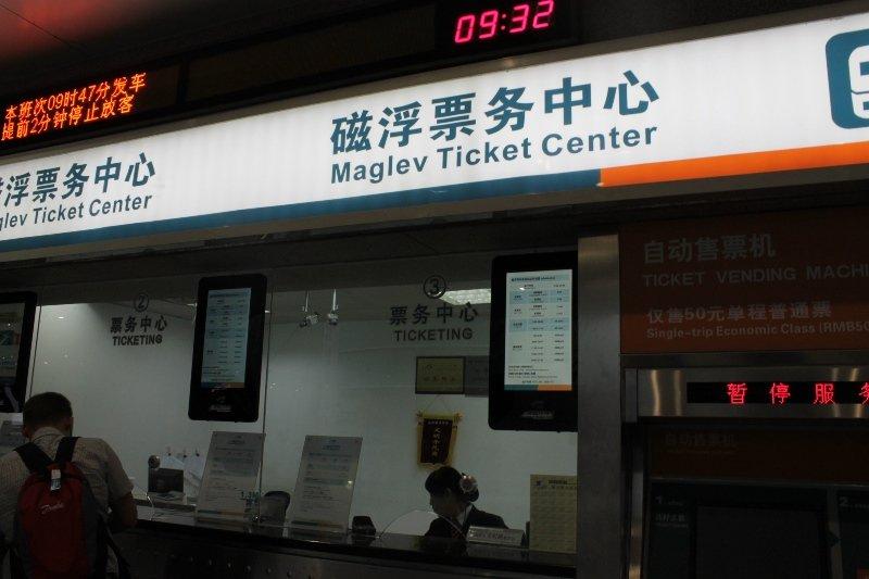 шанхай аэропорт покупка билетов на маглев