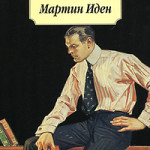 Martin_Iden