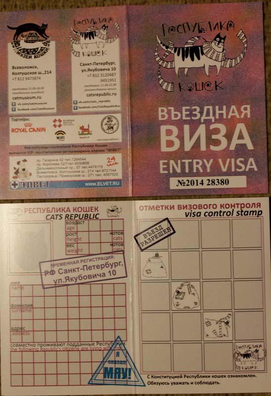виза республика кошек