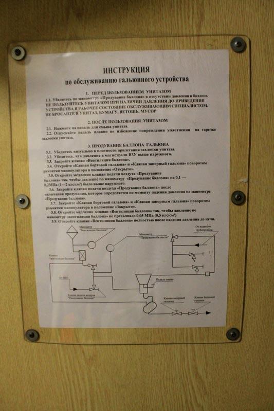 18-инструкция-к-гальюну