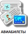 авиабилеты-11