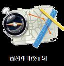 маршруты-11