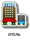 отель-11