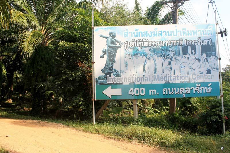 26-tailand-mezhdunarodnyj-centr-meditacii