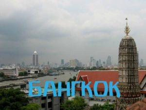 Бангкок-3