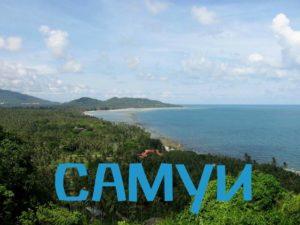 Самуи-2