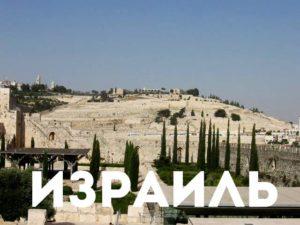 Израиль-1