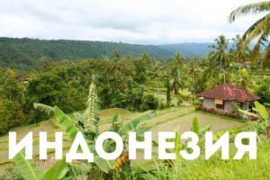 Индонезия-1