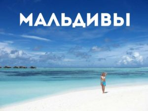 Мальдивы-1