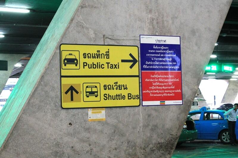 Суварнабхуми такси 3