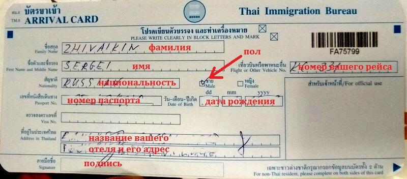 arrival card thailand