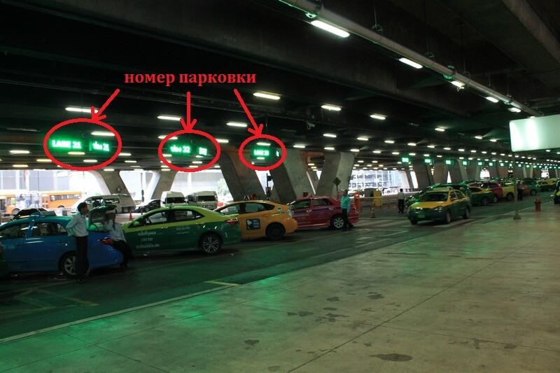 bkk Public Taxi