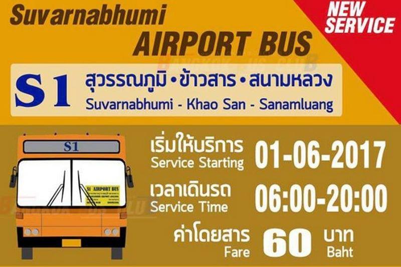 рсаписание автобуса аэропорт Каосан