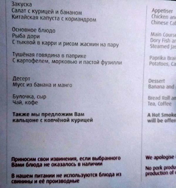 Эйр-Астана-меню