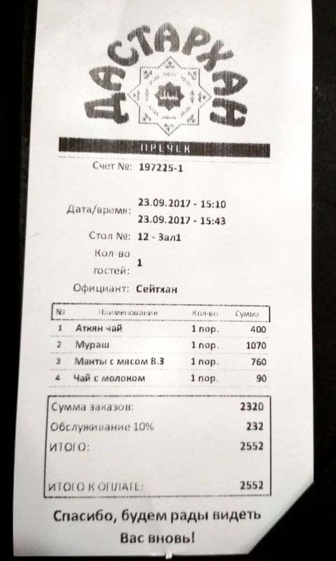 астана-ресторан-дастархан-стоимость