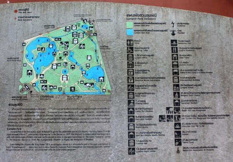 парк Люмпини карта