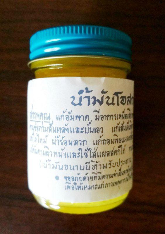 16а таиланд бальзам