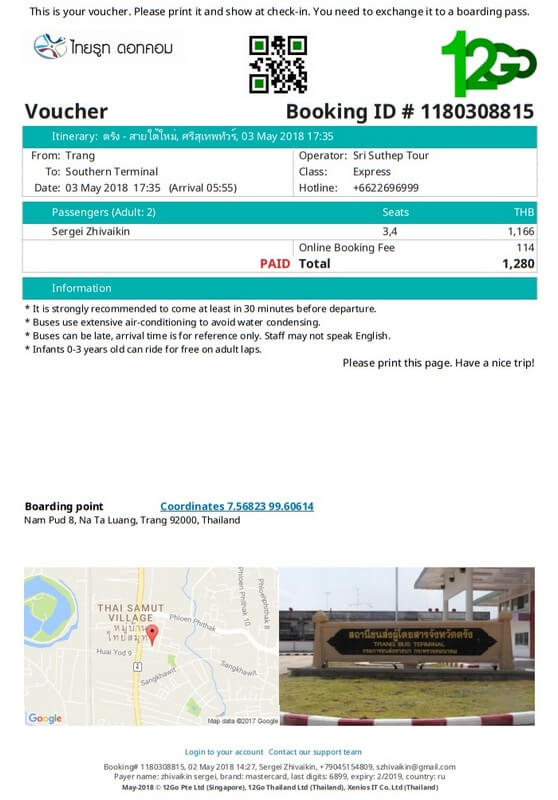 Билет 12GoAsia tiket
