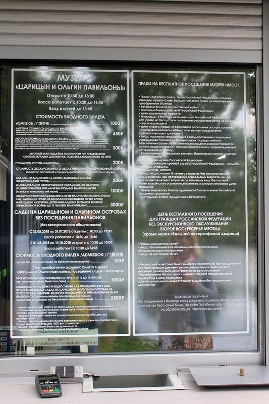 Колонистский парк стоимость