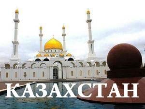 Казахстан рубрика