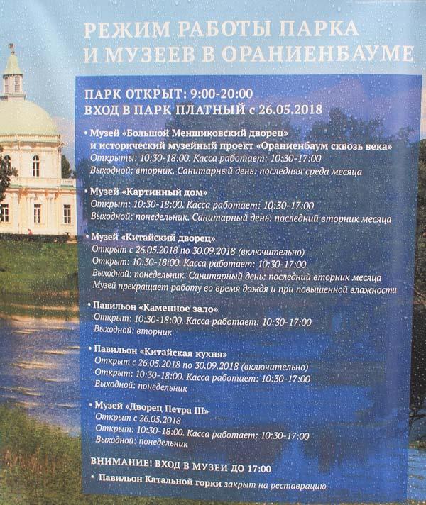 Режим работы дворцов парка Ораниенбаум