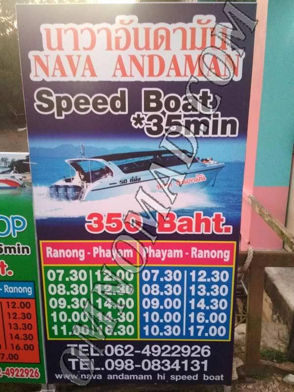 расписание-лодок-Ранонг-Ко-Паям