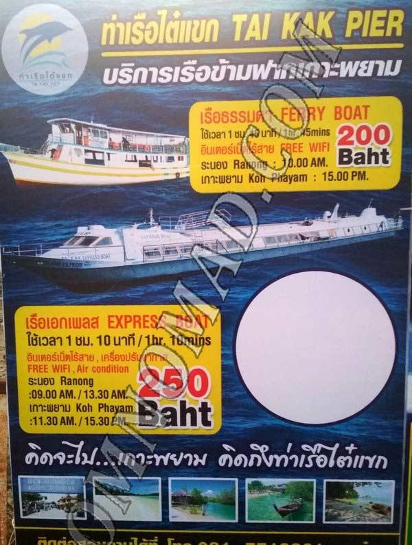 timetable-boats-Ranong-To-Koh-Payam