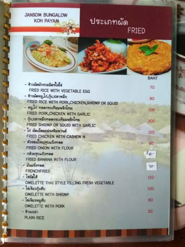 Цены на еду Паям