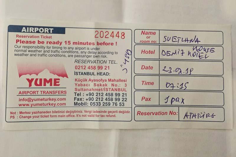 трансферный-билет-Стамбул-4