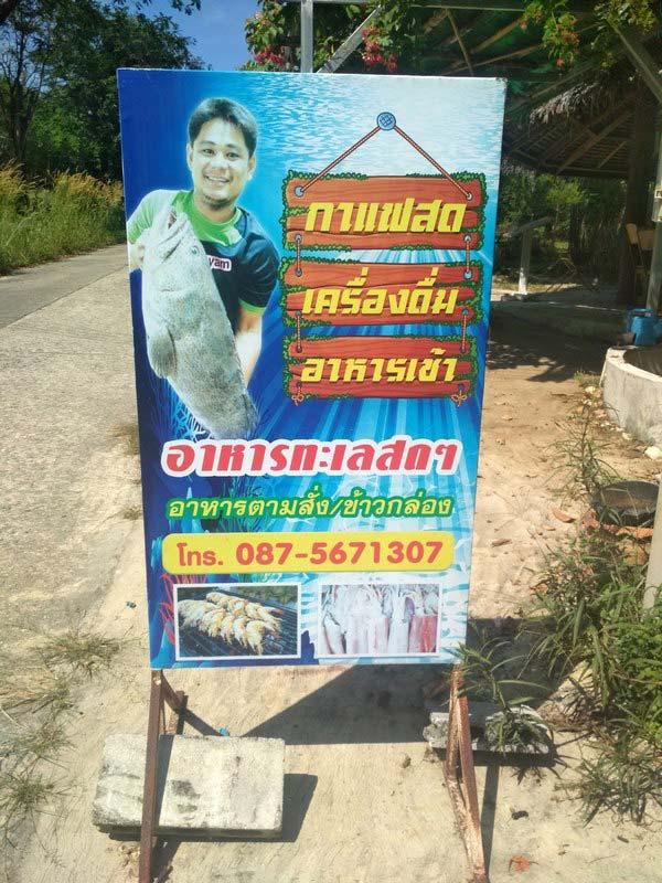 рыбалка-в-таиланде-телефон
